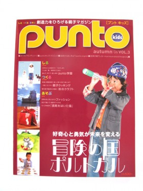 punto kids 2006 vol.3 Art works