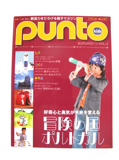 punto kids 2006 vol.3  Art works