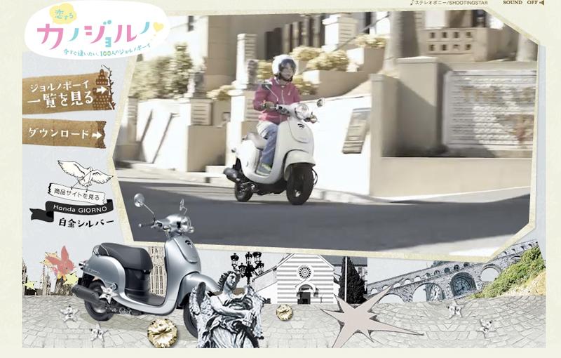 HONDA『カノジョルノ』illustration