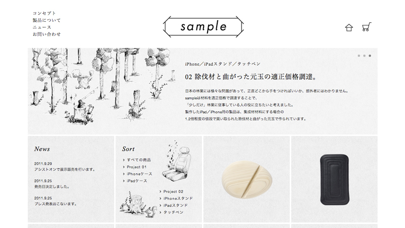 『少しいいこと+プロダクト』web illustration