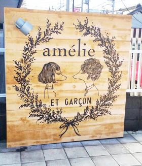amélie et garçon