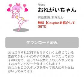 couples ricco