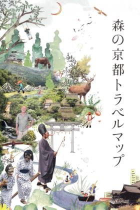 森の京都トラベルマップデザイン