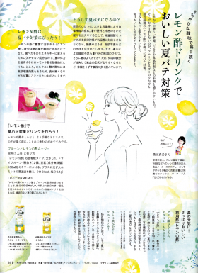 ポッカレモンの酢