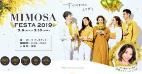 mimosafesta2019