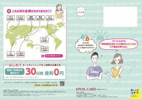 epos card イラスト